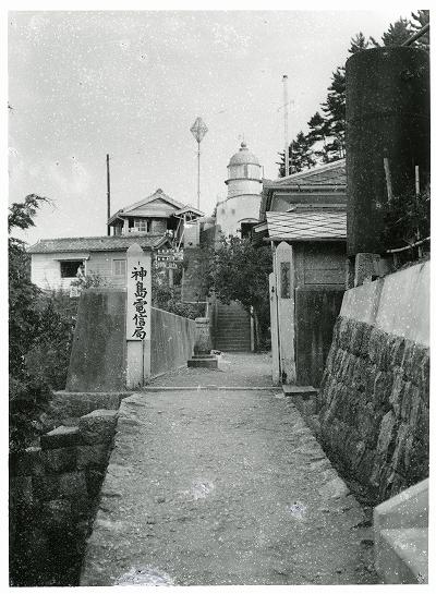 鳥羽・神島電信局