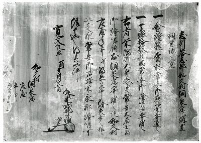鳥羽・常安寺